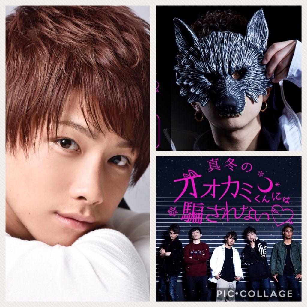 若槇太志郎出演予定「真冬のオオカミくんには騙されない」試写会&トークショー開催決定!