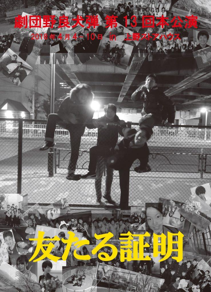 大川慶吾・若槇太志郎出演情報