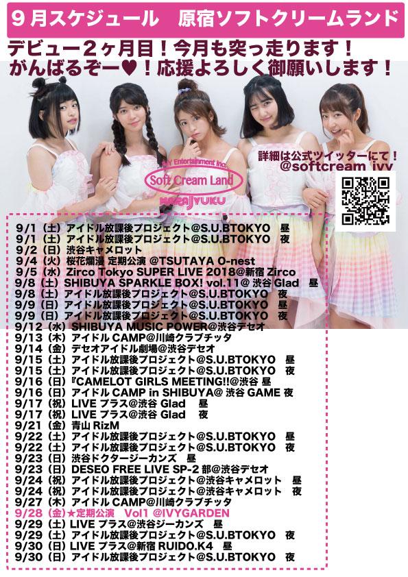 原宿ソフトクリームランド 9月ライブのお知らせ