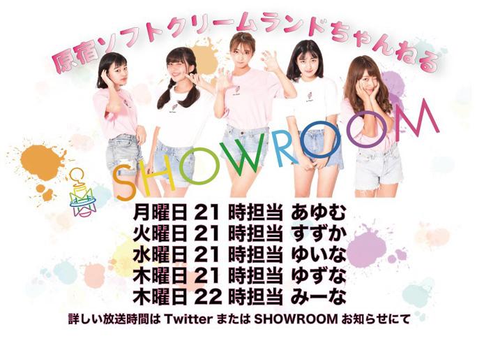 原宿ソフトクリームランド SHOWROOM配信スタート!