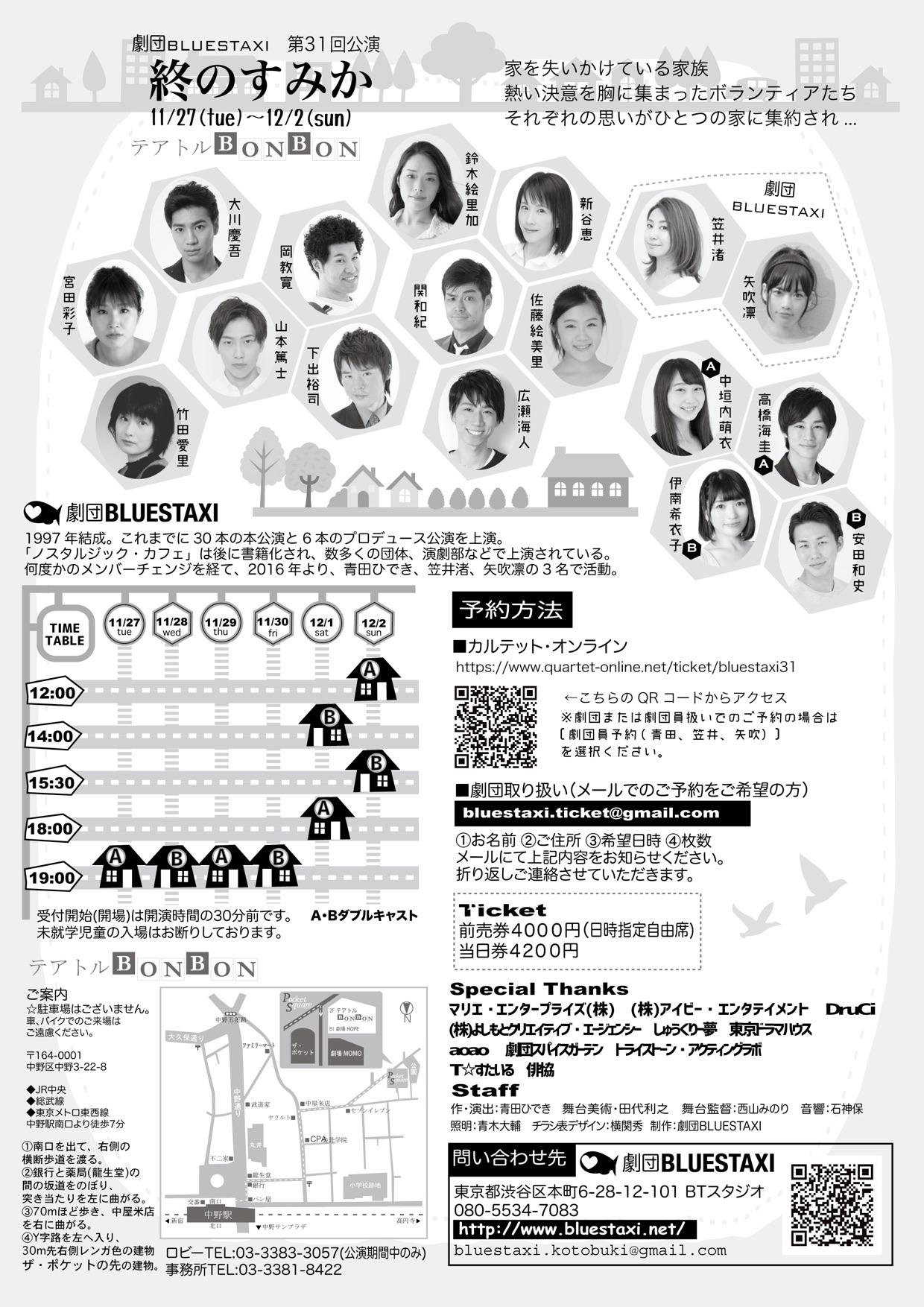 劇団BLUESTAXI 第31回公演「終のすみか」